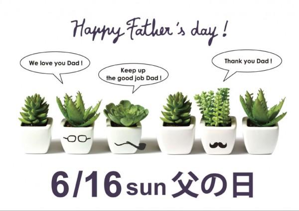 _2013父の日