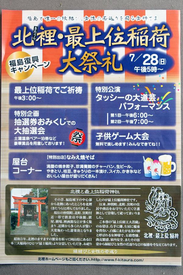きたうらきらきらセール2013-2