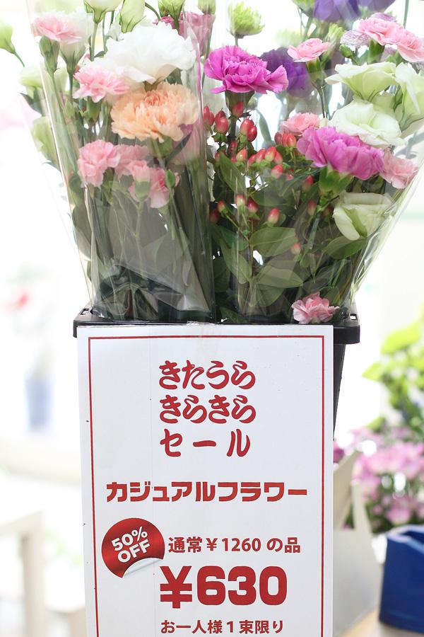 きらきらセール2013-4