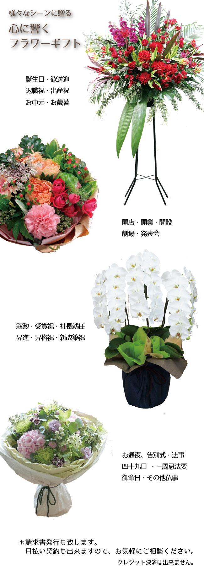 法人企業様の花贈り_01