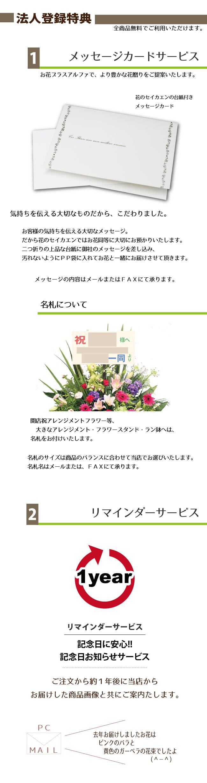 法人企業様の花贈り_02