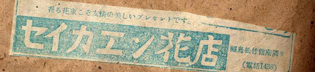 seikaen-banner