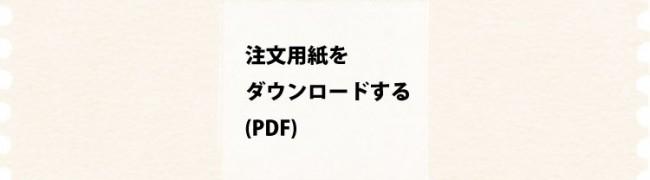 お急ぎファッススオーダー 2_02